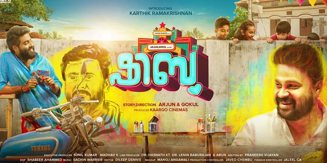shibu-malayalam-movie